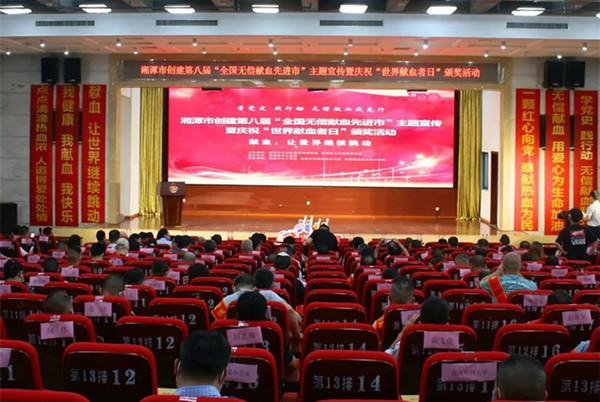 """湘潭市创建第八届""""全国无偿献血先进市""""主题宣传活动举行"""