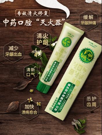 草方牙膏:汲取传统中医药之精华 服务现代百姓生活