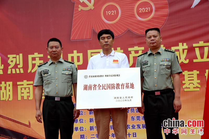 新宁再添一家省级国防教育基地