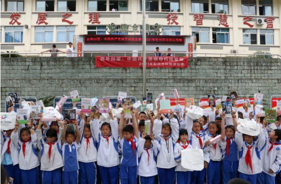 彭州市科技活动周科普巡回展走进龙门山学校