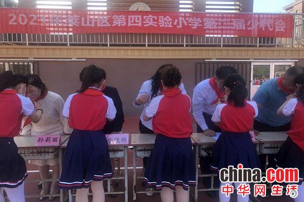 烟台莱山区第四实验小学召开第二届少代会