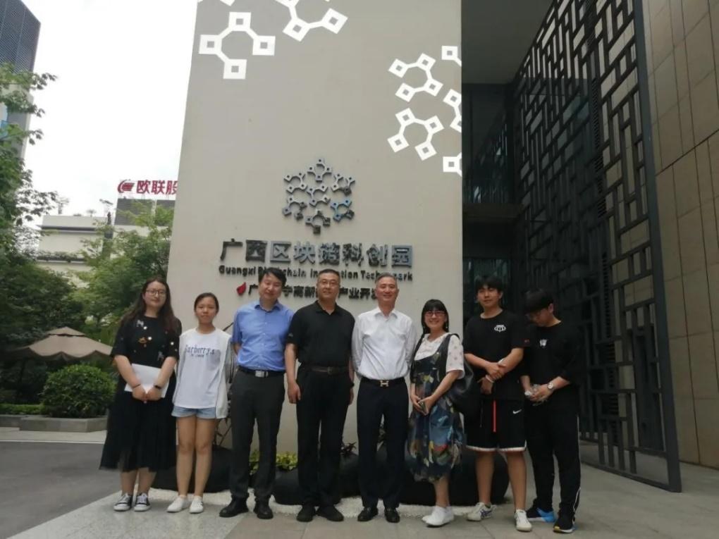 河北经贸大学创业团队赴广西区块链科创园开展调研