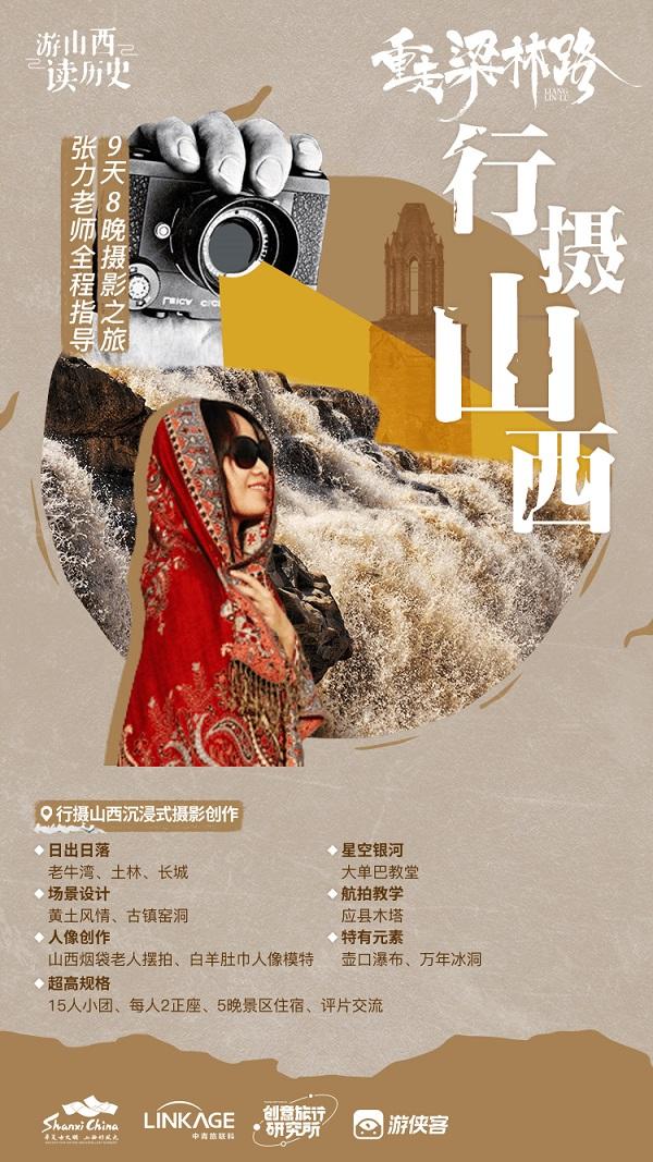 """山西省文化和旅游厅发布""""重走梁林路""""6大主题线路,突围文旅产品同质化战场"""