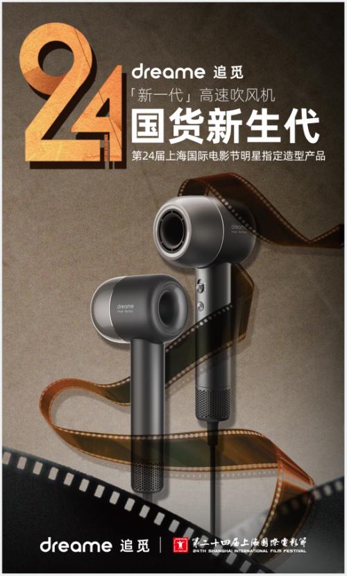 追觅科技成为第二十四届上海国际电影节官方合作伙伴 携手献礼建党百年华 诞