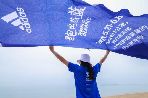 悦跑圈、悦动圈携手阿迪达斯集结200多城数万名跑者跑出蔚蓝,重塑运动自由