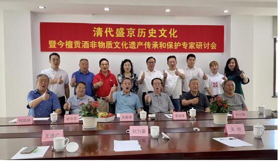 今檀贡酒非物质文化遗产研讨会在京召开