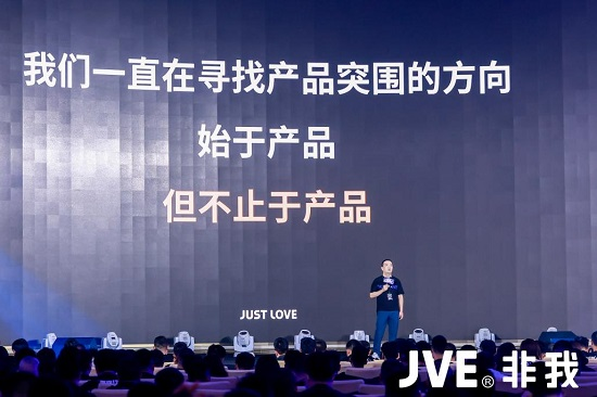 以爆款成就爆款,解构JVE非我的产品越级战术