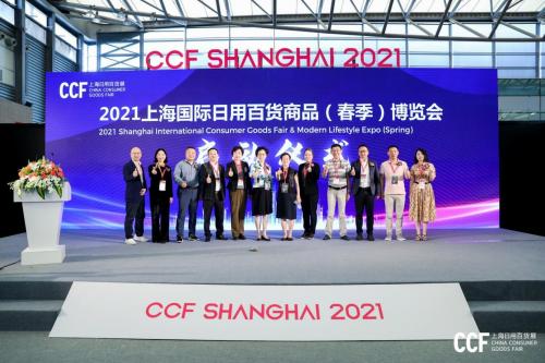 2021上海国际日用百货商品(春季)博览会 圆满落幕 明年三月再相见