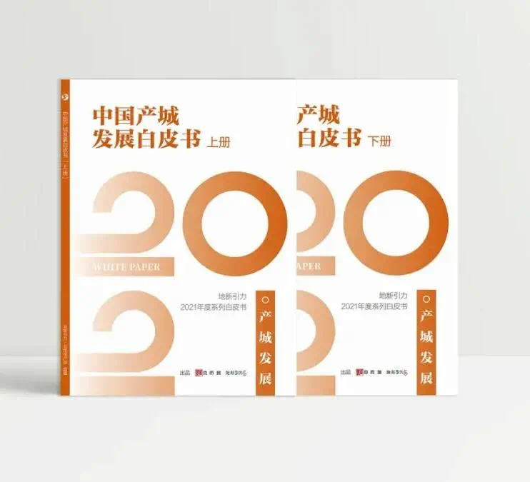 """房德科创荣膺""""全国产城发展商综合实力TOP19"""",并入选年度行业白皮书"""