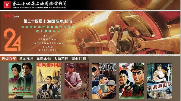 百视通线上影展专区启动,一秒直达上海国际电影节