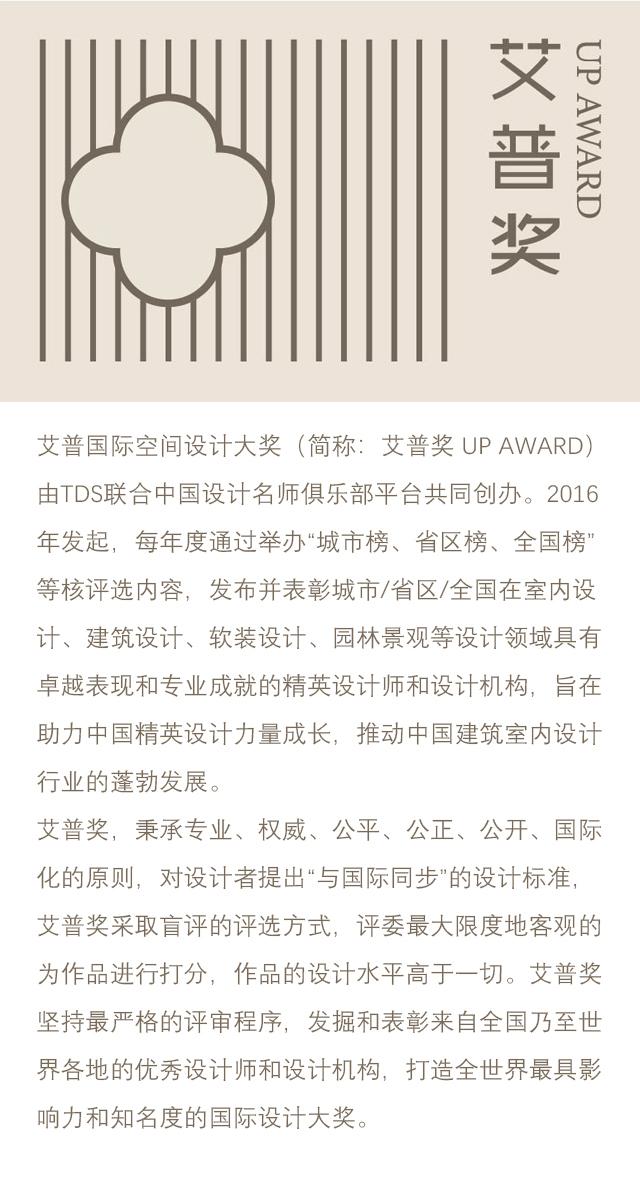 艾普奖|郑国勇荣获2021第四届国际空间设计大赛十大文化空间设计师