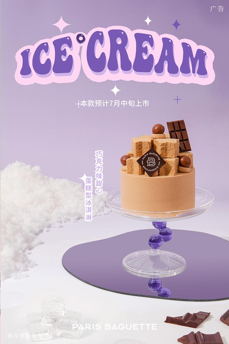 巴黎贝甜 2021年夏季新品马卡龙冰淇淋全新上市