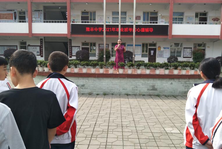 """彭州市隆丰中学家校协同1+N之""""生命教育""""主题讲座暨毕业班考风考纪教育"""