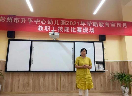 彭州市升平中心园开展教师职业技能比赛