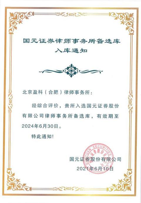 北京盈科(合肥)律师事务所中标国元证券外聘律师库项目