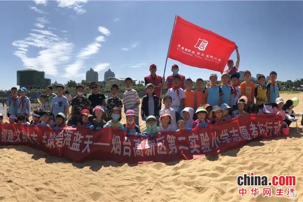 山东烟台高新区第二实验小学参加净滩志愿活动 ——创建文明城市,共筑碧海蓝天
