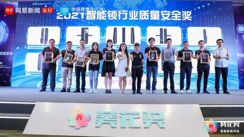 青稞智能锁荣获 2021 中国建博葵花奖-智能锁行业质量安全大奖!
