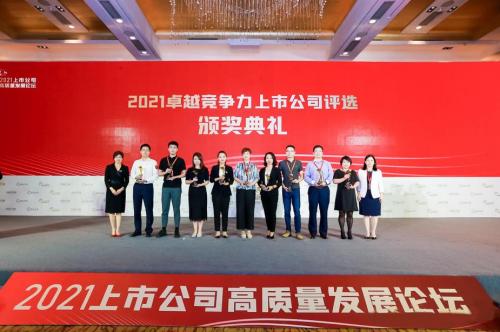"""易鑫集团荣膺""""2021年度卓越竞争力港股上市公司""""奖"""