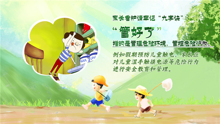 """预防暑期儿童意外伤害,请牢记""""九字诀""""!"""