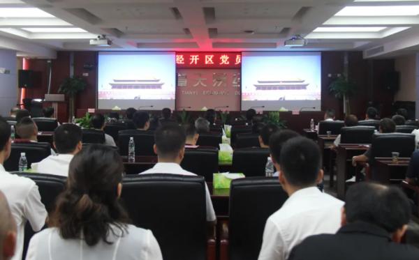 湘潭天易经开区党员代表大会顺利召开