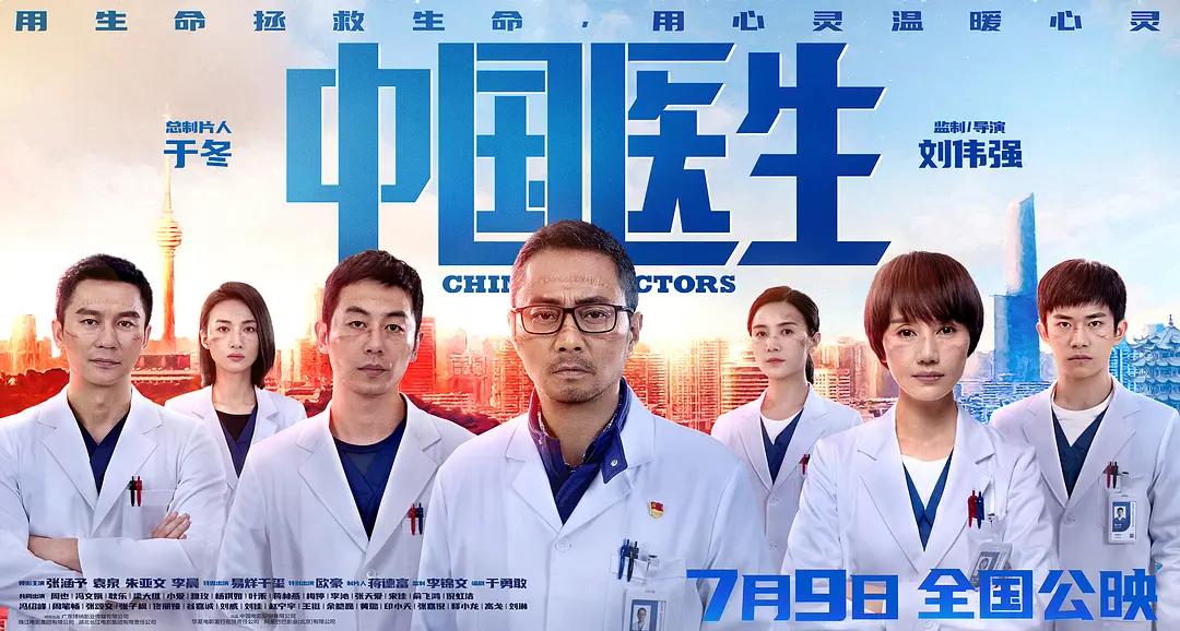 湘潭市第一人民医院机关一支部组织观看《中国医生》