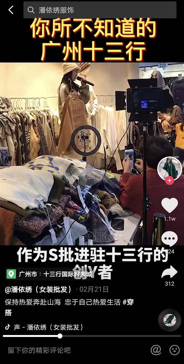 抖音电商启动复工活力计划,助力广州服饰产业带商家增长复苏