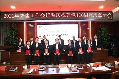 中国银行东营分行召开2021年党建工作会议暨庆祝建党100周年表彰大会