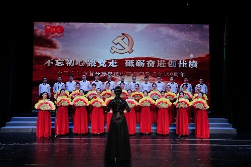 中国银行东营分行成功举办庆祝中国共产党成立100周年红歌比赛