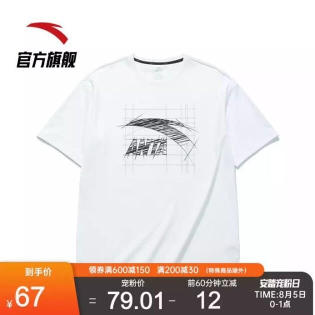 京东运动8月5日开启安踏宠粉日 大额满减券叠加第一小时折上85折