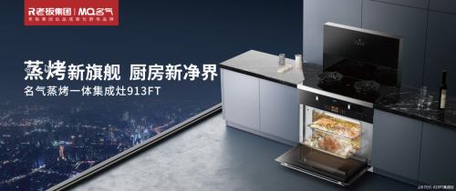 跨界合作 名气现代厨房携手中国航天·太空创想探索未来新发展