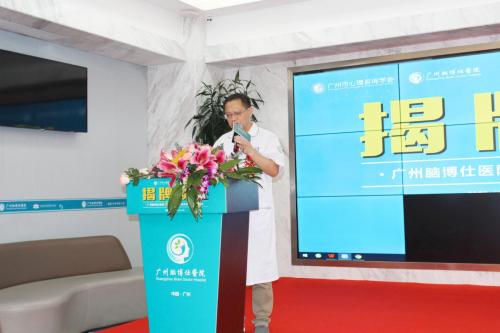 脑博仕医院成功当选广州市心理咨询学会第一届理事会会员单位