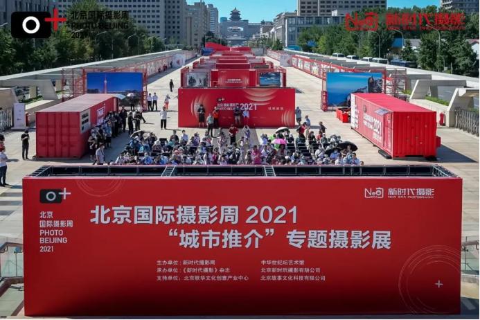 """北京国际摄影周2021""""城市推介""""专题摄影展盛大开幕!"""