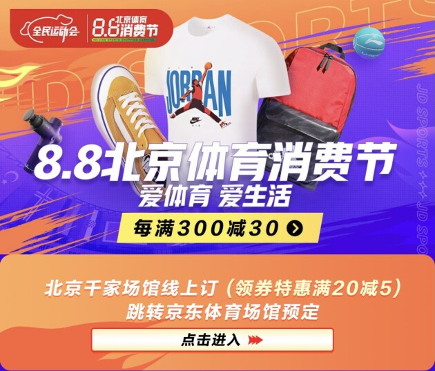 8.8北京体育消费节运动鞋包最受欢迎 京东运动游泳用品成交额同比增82%