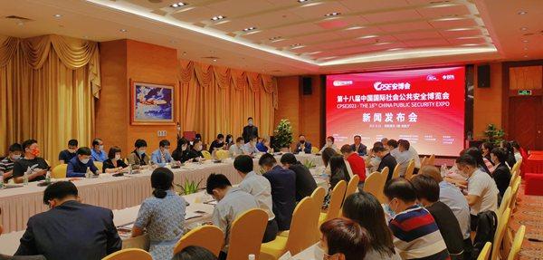 第十八届CPSE安博会将于10月在深圳举办