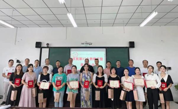 彭州市七一竹瓦学校举行教师节庆祝活动