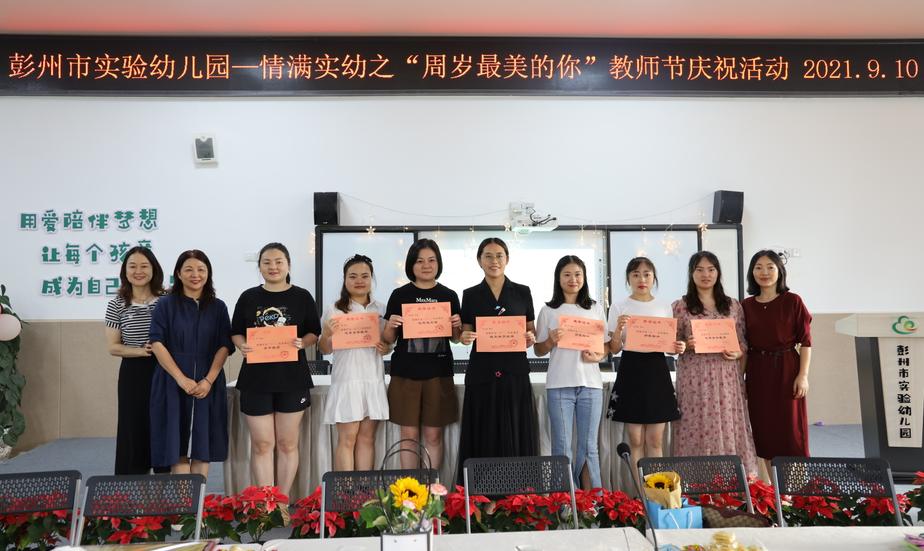彭州市实验幼儿园举办第37个教师节活动