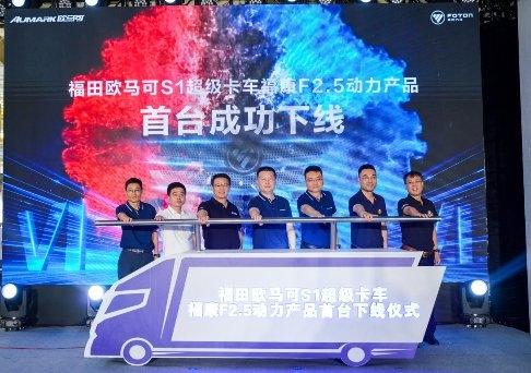 超级卡车掀价值风暴,欧马可福康F2.5动力超级轻卡震撼来袭