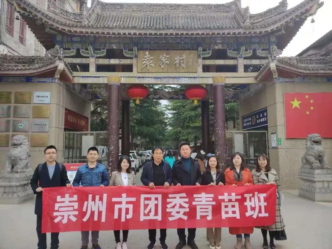 乡村振兴青年助力,崇州青年人才代表赴袁家村对标学习