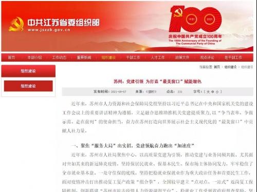 《旗帜》杂志刊登苏州市人社局党组书记、局长朱正署名文章
