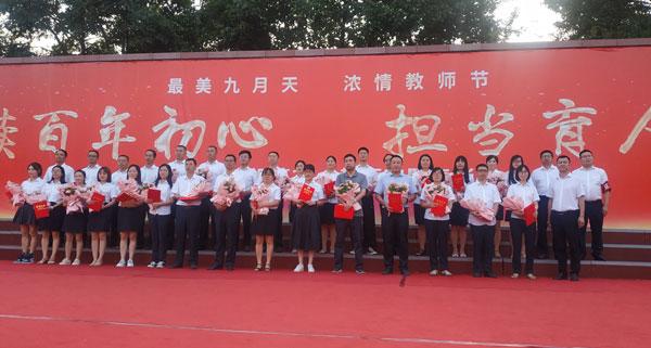 崇州市崇庆中学隆重举行教师节表彰大会