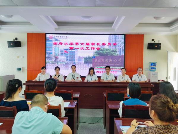 崇州市学府小学召开第六届校级家委会第一次工作会