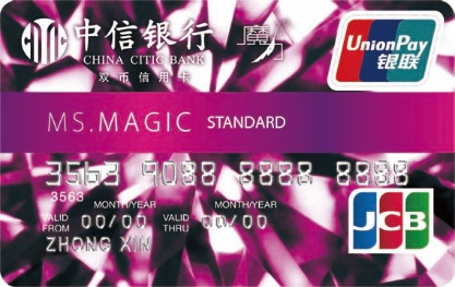 中信银行魔力JCB信用卡 多重好礼享不停