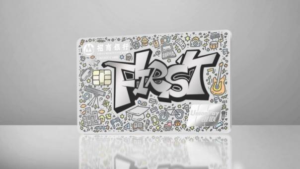 招商银行首推FIRST毕业生信用卡