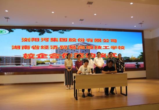 湖南省经济贸易高级技工学校召开第37个教师节暨优秀教师表彰座谈会
