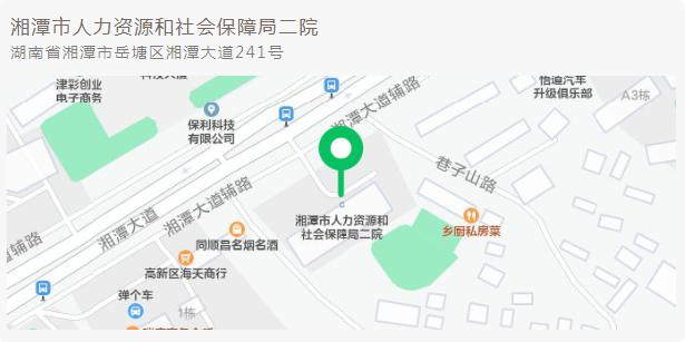 关于湘潭市人力资源和社会保障服务大厅入驻市民之家试运行的公告