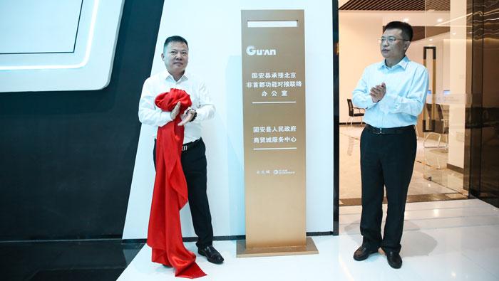 河北固安县成立商贸城服务中心 保障北京商户衣食住行