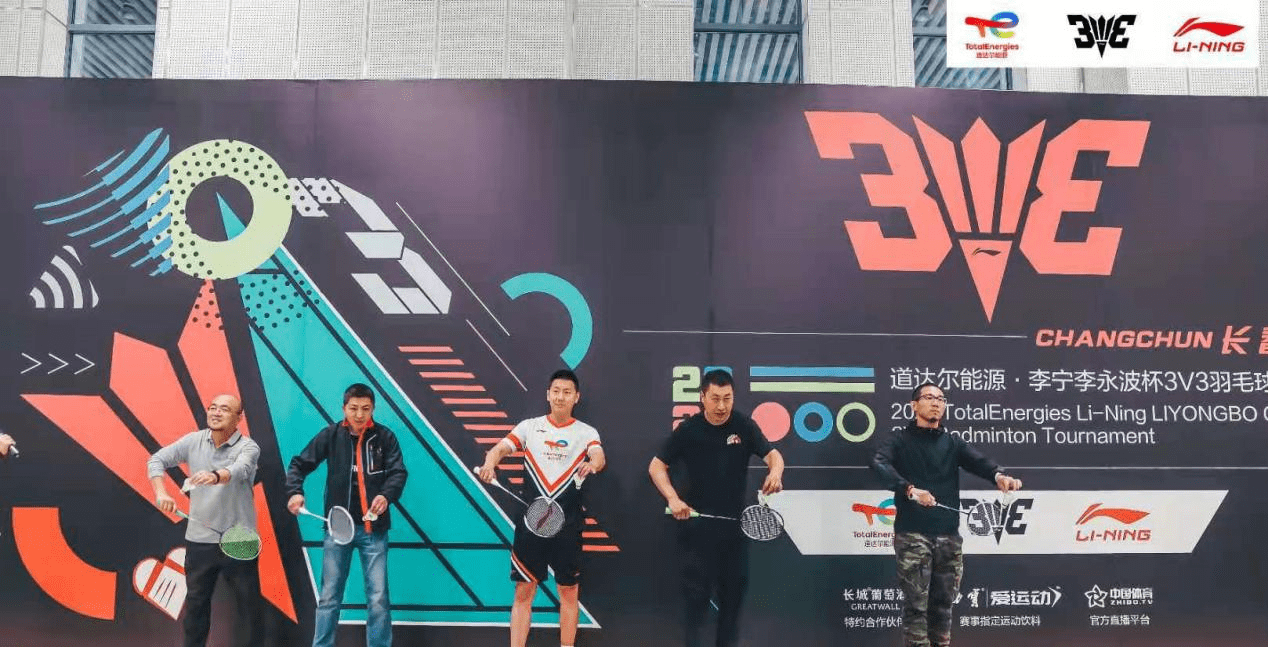 谁羽争锋 | 道达尔能源·李宁李永波杯3V3羽毛球赛长春站开赛