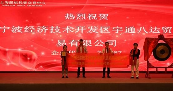 宁波经济技术开发区宇通八达贸易有限公司登录上股交