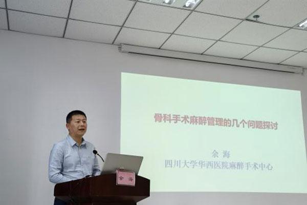 """崇州市人民医院举办""""高龄骨科患者麻醉科新技术培训班"""""""
