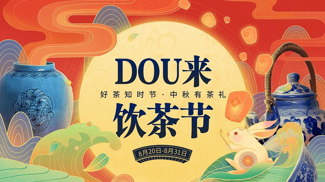 """抖音电商""""DOU来饮茶节"""",茶瓷生意这样跨界!"""